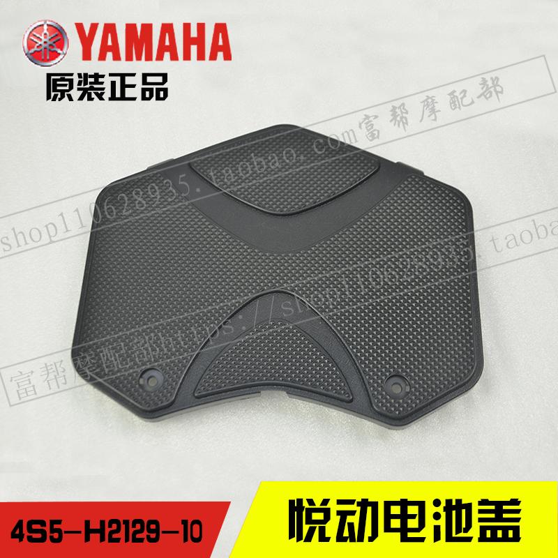 雅马哈迅鹰悦动ZY125T-10原装电池盖电瓶箱外壳脚踏板车壳正品件