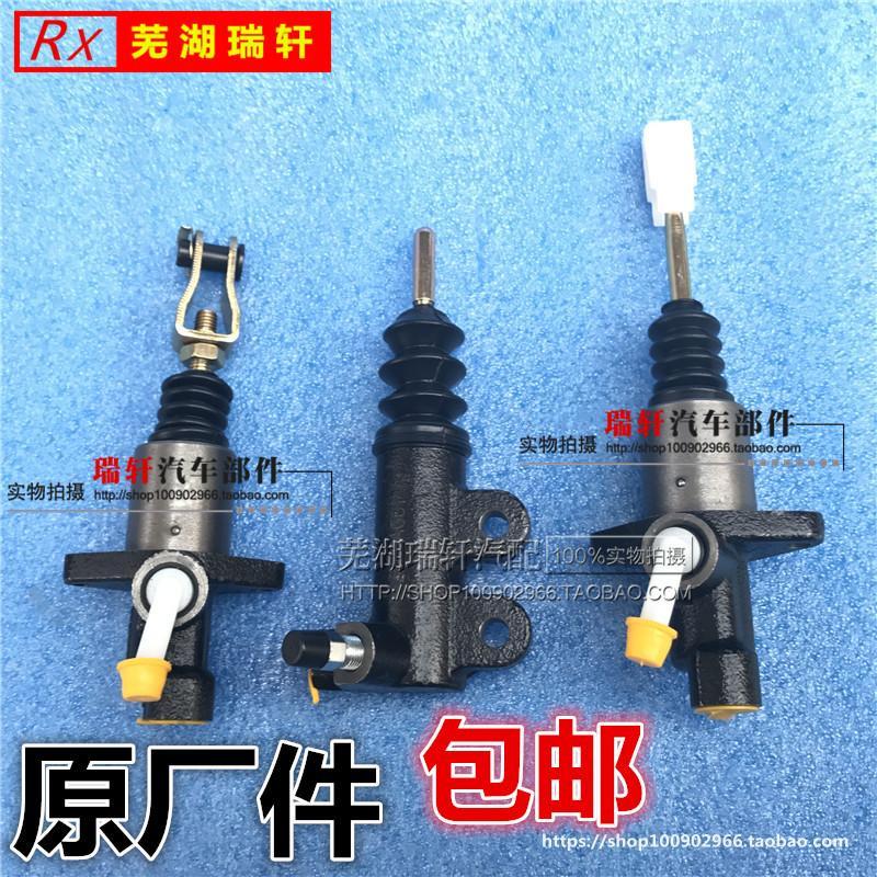 Штатный chery Qiyun 2 fengyun 2A5 qiyun 3E5X1G3 сцепление Главный насос главного цилиндра сцепление Цилиндр насоса
