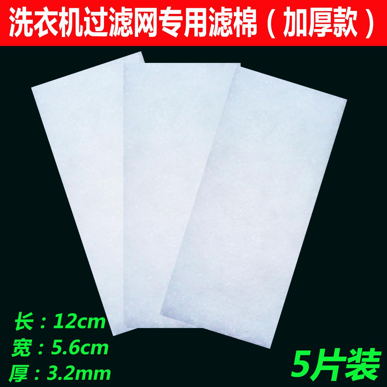 5-упаковочный фильтр хлопок (№ 86 для )не в подарок