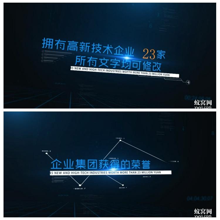 BT31.AE模板高科技感企业集团数据字幕展示科公司年会视频制