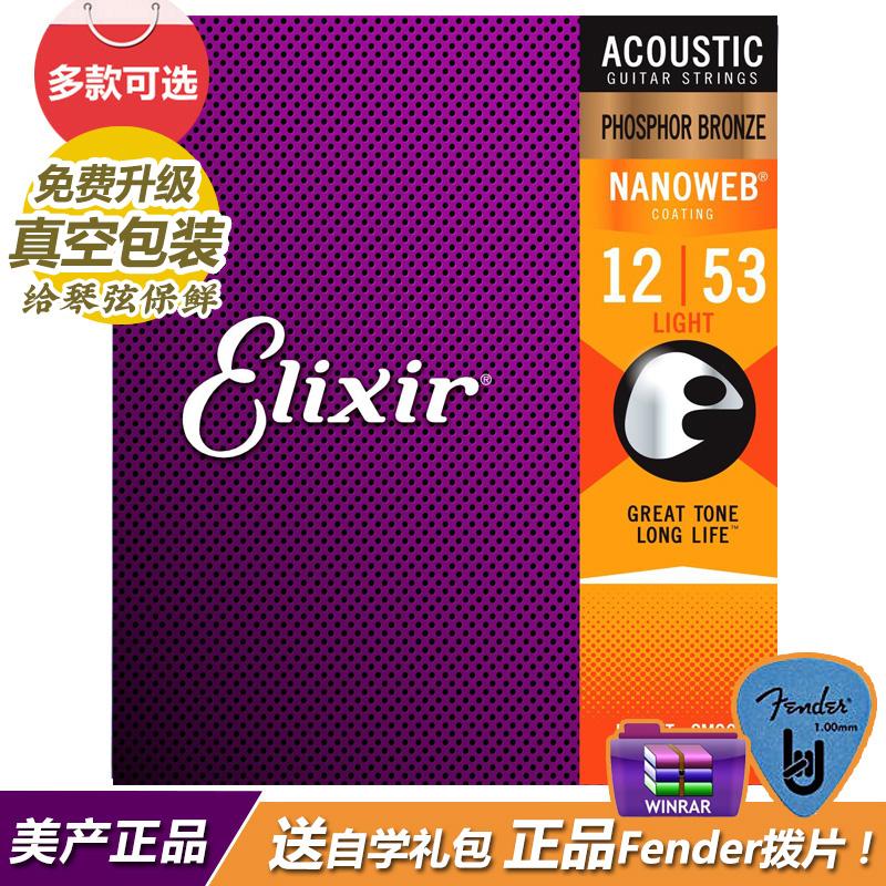 Elixir Elixir 16052 Акустические гитарные струны комплект NANOWEB с покрытием из дерева гитара люминофор бронзовая латунь
