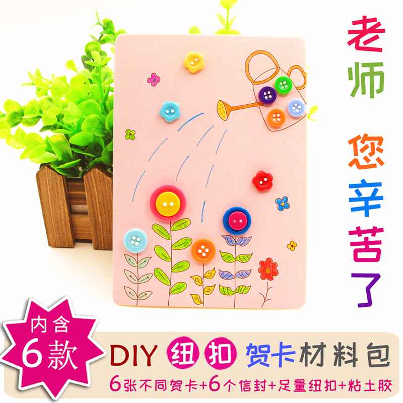 Usd 1035 diy greeting card handmade material package teacher diy greeting card handmade material package teacher teachers day creative thanks to the small three m4hsunfo
