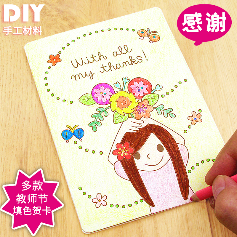 Diy teachers day blank coloring coloring greeting card handmade whether to bring music no music m4hsunfo
