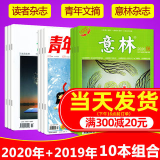 YLI magazine in 2020 4/5/6 + Youth Digest of 2020, a period + 2019 + 22-24 12-14 2019 Readers of packaging