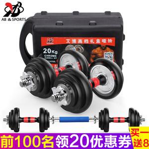 哑铃男士专业健身器材家用练臂肌 电镀哑铃杠铃套装20公斤30kg15