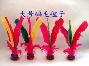 Giải trí bọ cạp màu lớn lông ngỗng màu lông bọ cạp sản phẩm thể thao ngoài trời và thể dục cao 22CM - Các môn thể thao cầu lông / Diabolo / dân gian