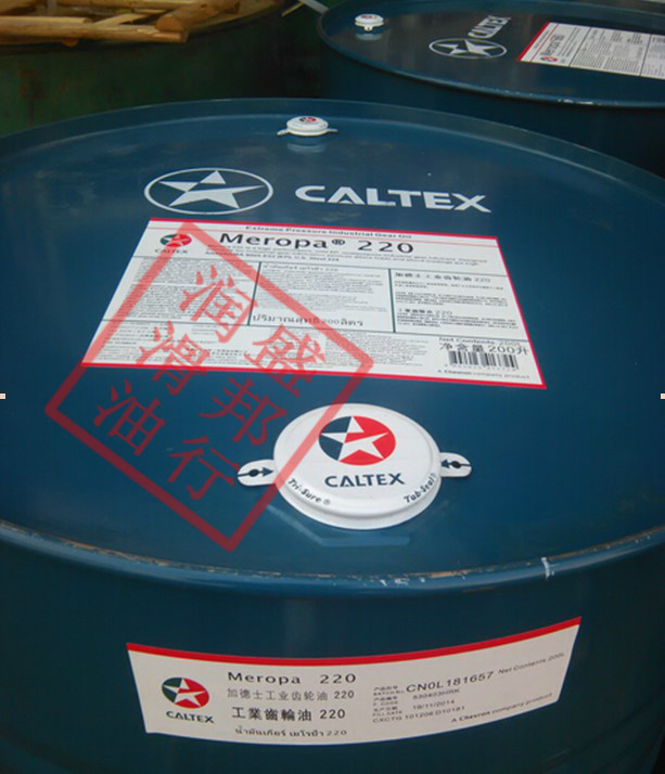 Caltex 220 # extreme pressure industrial gear oil Caltex