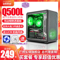 Cooler Master Q500L Q300L mini chassis mini itx desktop small chassis large side transparent ATX motherboard