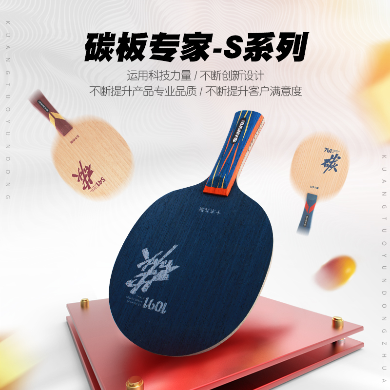 USD 76.43  SANWEI three-dimensional S10 9 new 1091 table tennis ... a0c817c6a