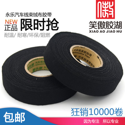 wiring harness glue yongle tape flannel positive character based automotive engine  yongle tape flannel positive character