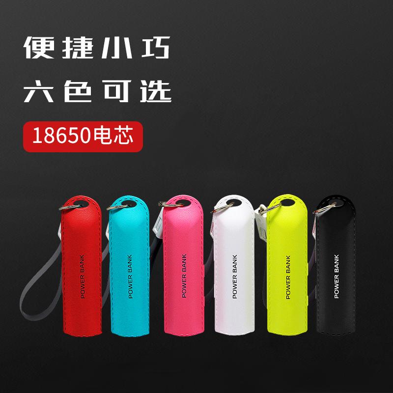 厂家批发超小迷你钥匙扣移动电源可爱便携应急自带线充电宝可定制