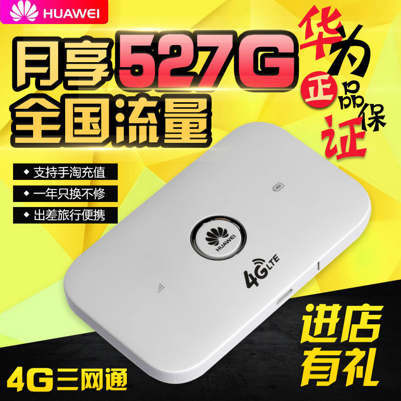 Huawei wireless portable wifi mobile 4g router telecom Unicom e5573 home  portable portable car card internet po wi-fi portable wireless routing