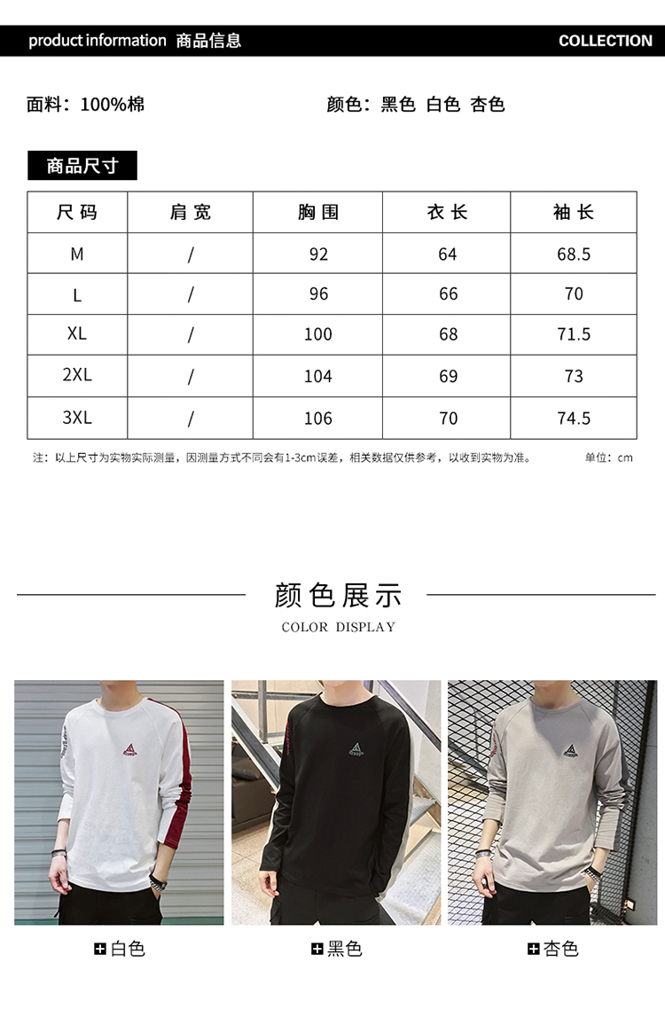 【有质检报告】长袖T恤秋季新款男士圆领衣服韩版体恤衫DS332TP30