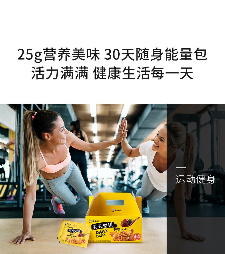 【来伊份】每日坚果750g