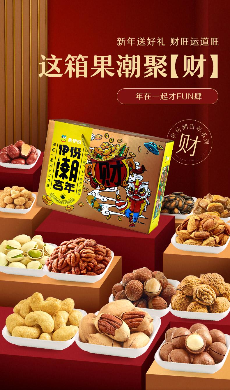来伊份 潮吉年-财礼盒 坚果混合零食年货 2056g整箱 聚划算双重优惠折后¥168