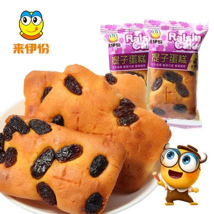 来伊份提子蛋糕250gx3早餐美食葡萄零食传统糕点小吃小包装