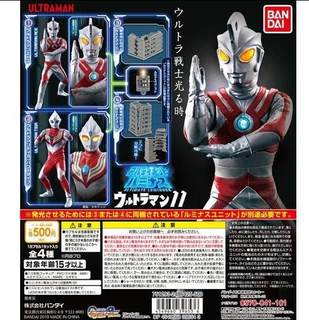 Bandai Altman Gacha Ultimate Glow 11 Ace Power Dijia 12 Tyro Sky Dijia