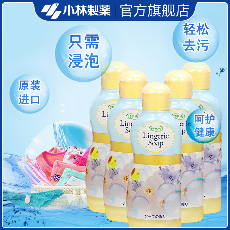 (Kobayashi Pharmaceutical) Kobayashi clean dry women's underwear detergent 5 bottles of laundry detergent to blood stains
