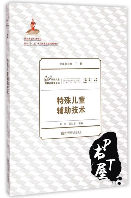 特殊儿童辅助技术 Book Cover