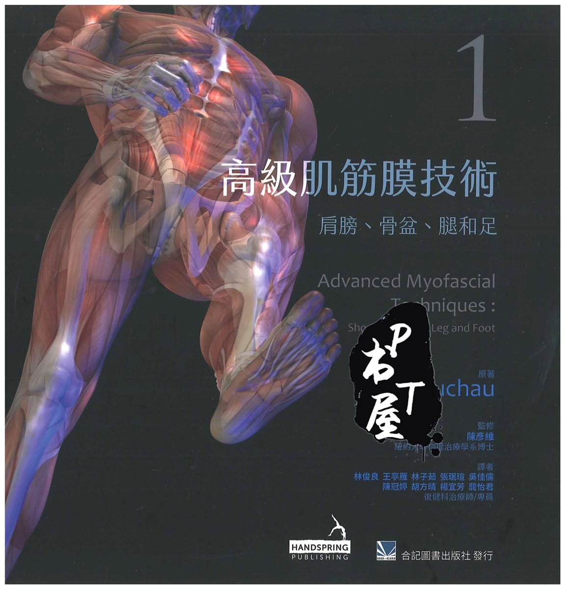 (台版)高级肌筋膜技术 Book Cover