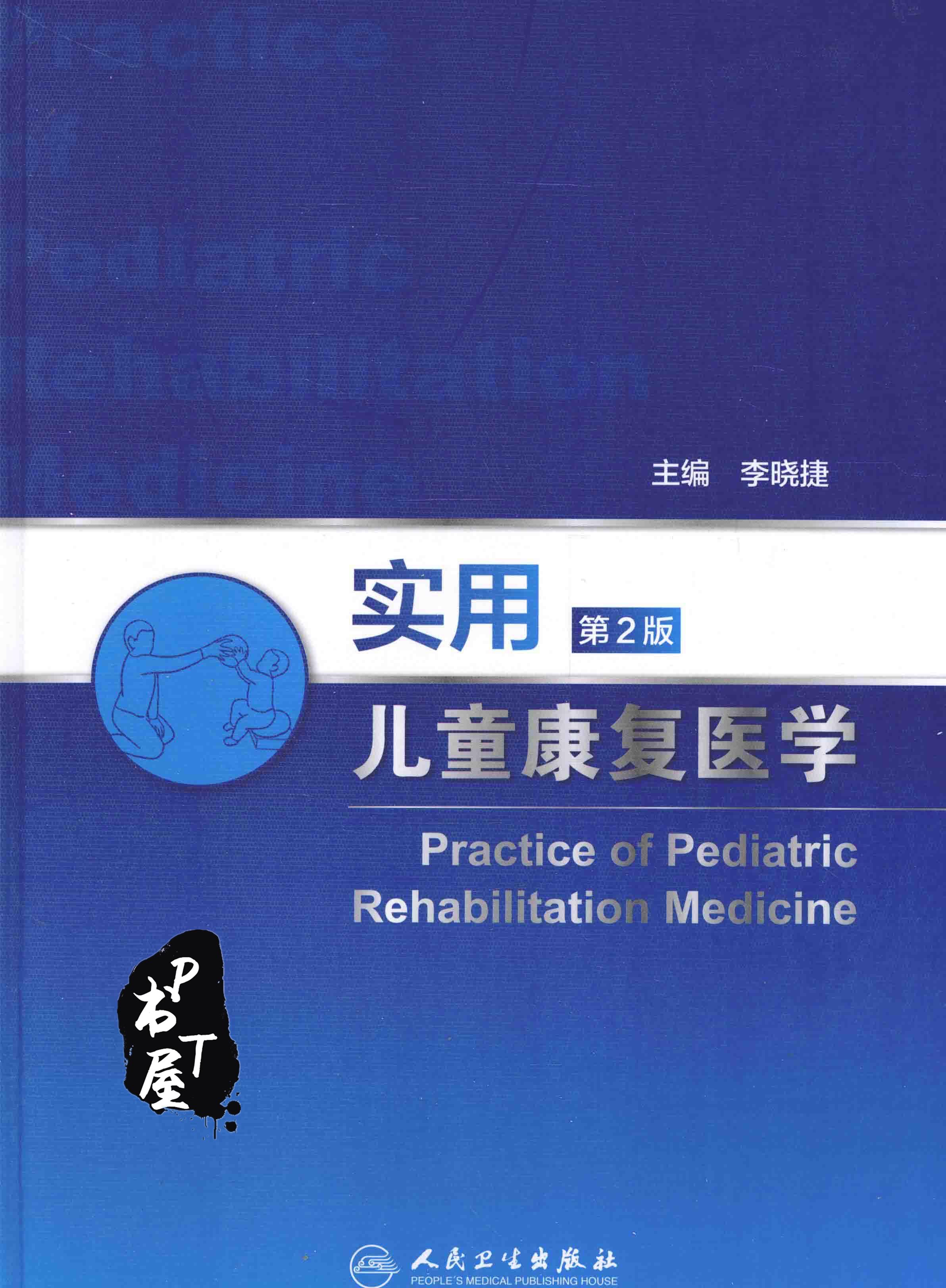实用儿童康复医学(第2版) Book Cover
