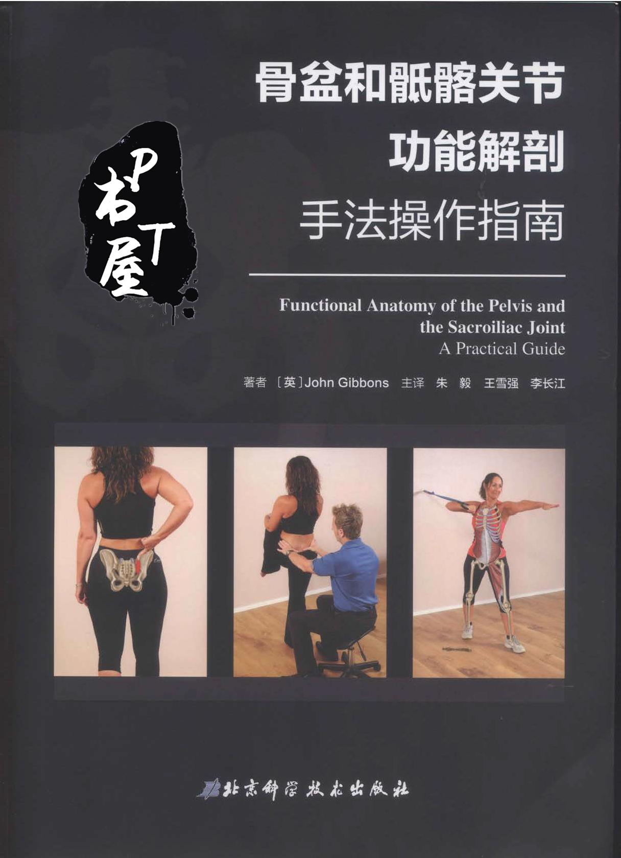 骨盆和骶髂关节功能解剖—手法操作指南 Book Cover