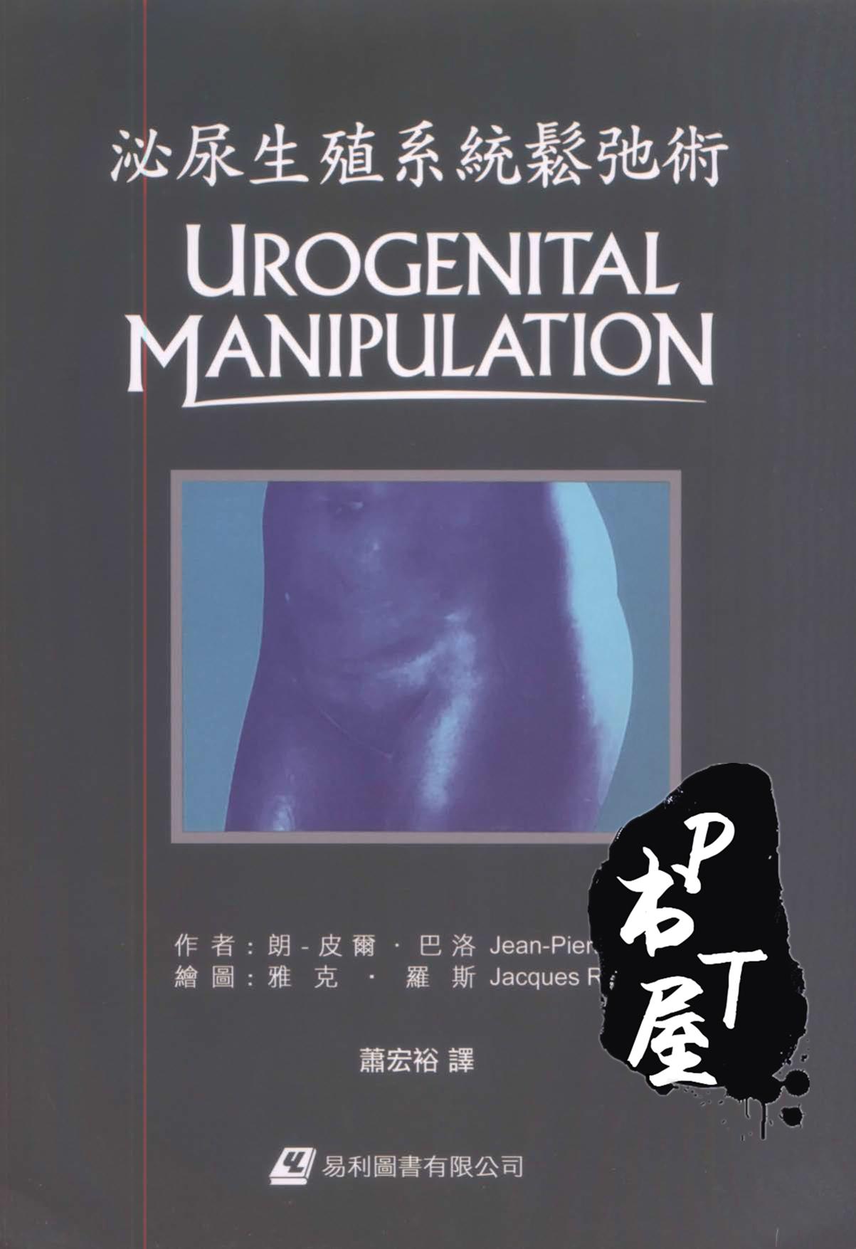 (台版)泌尿生殖系統鬆弛術 Book Cover