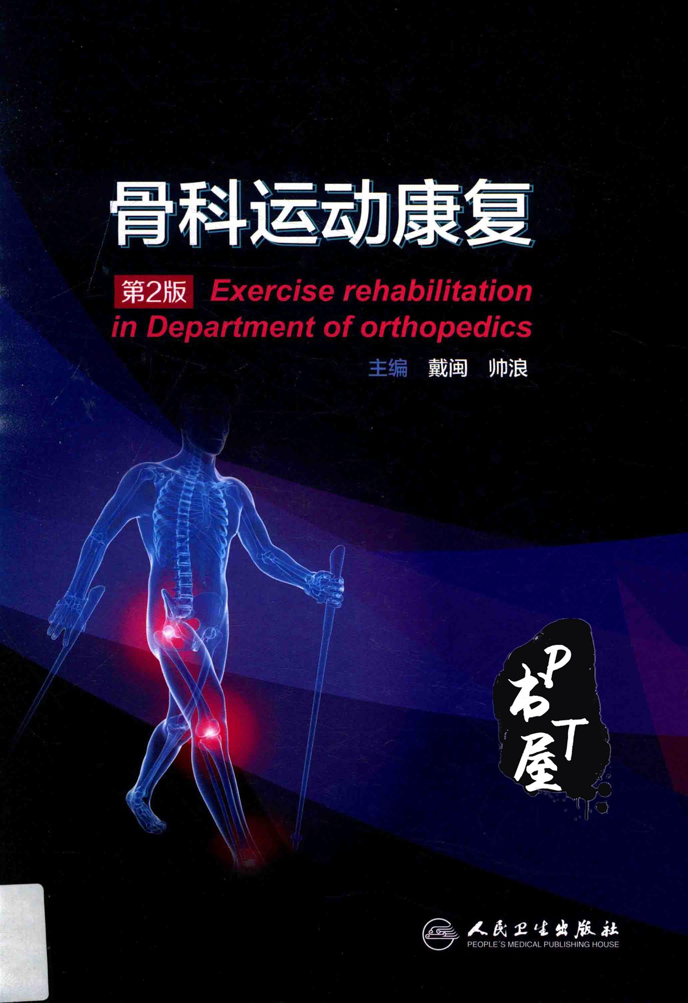 骨科运动康复 配增值 第2版 Book Cover