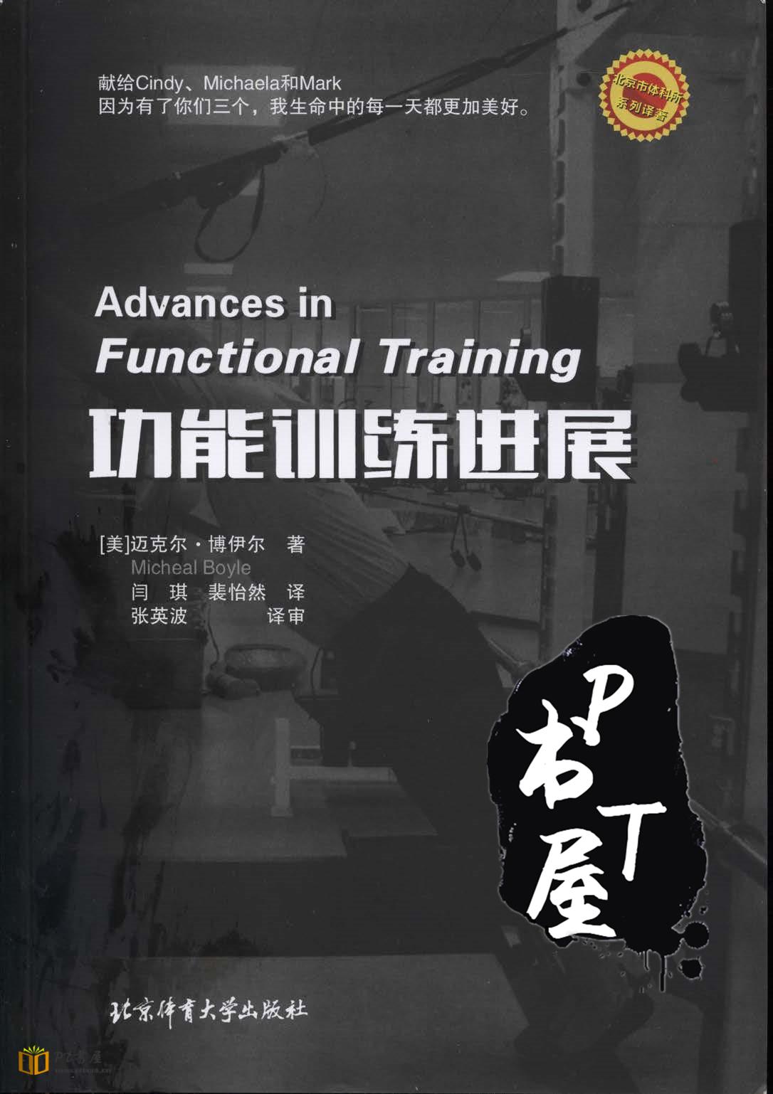 功能训练进展 Book Cover