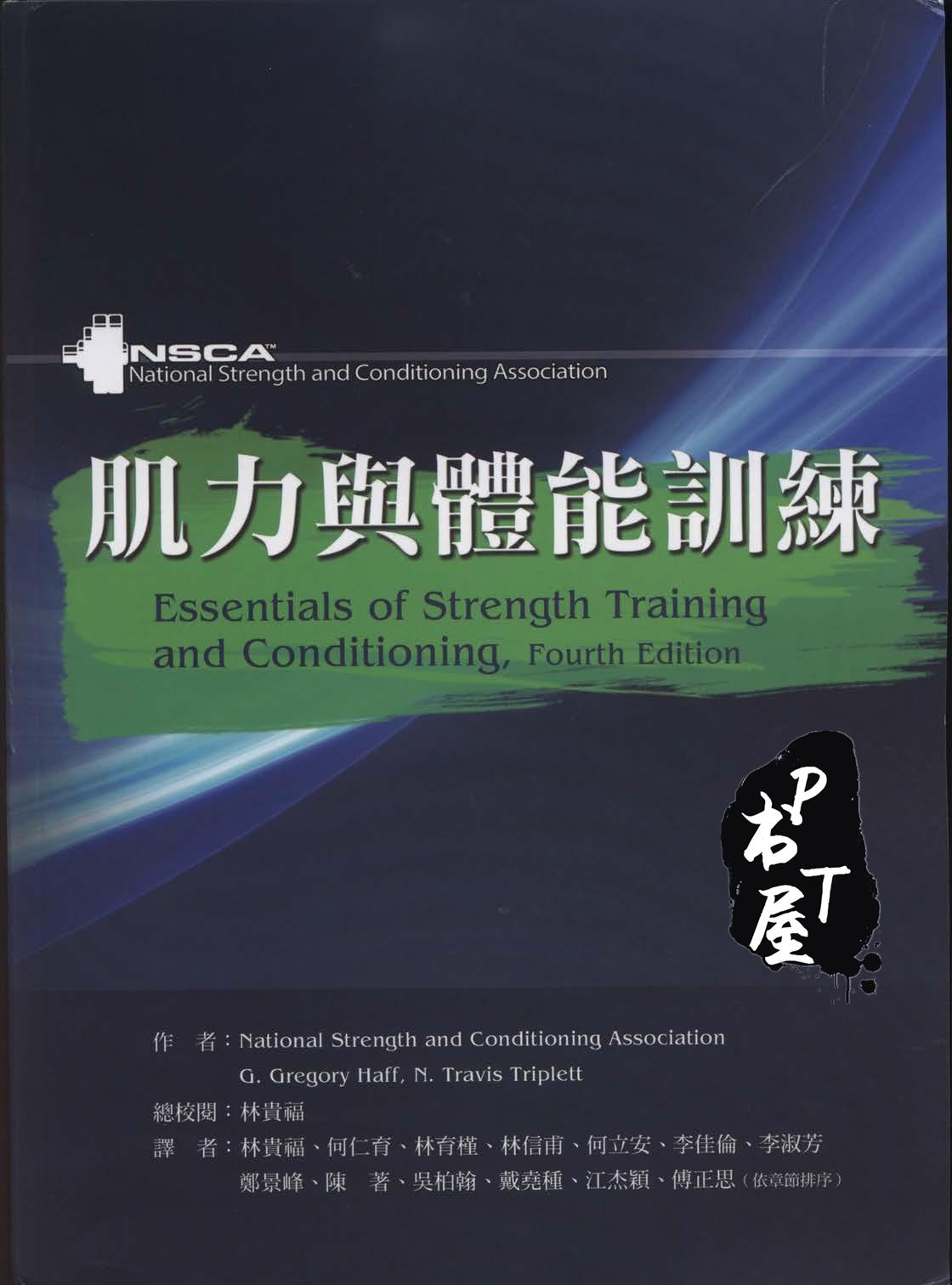 (台版)肌力与体能训练-第2版 Book Cover