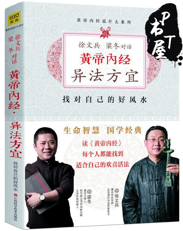 黄帝内经-异法方宜 Book Cover
