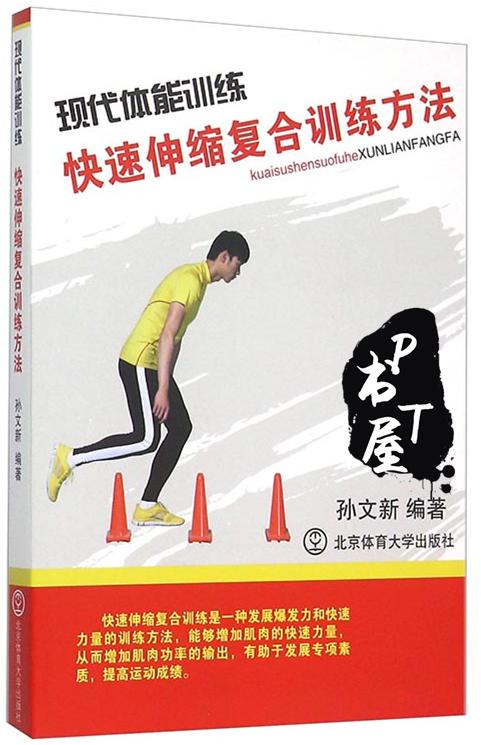 现代体能训练 快速伸缩复合训练方法 Book Cover