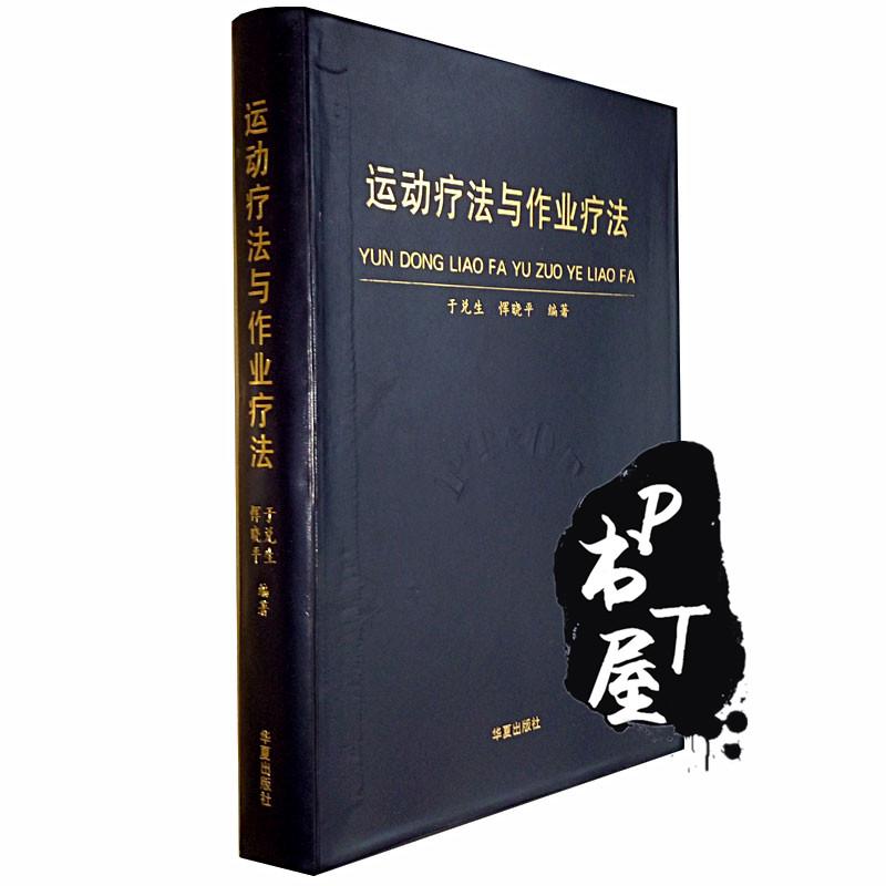 运动疗法与作业疗法 Book Cover