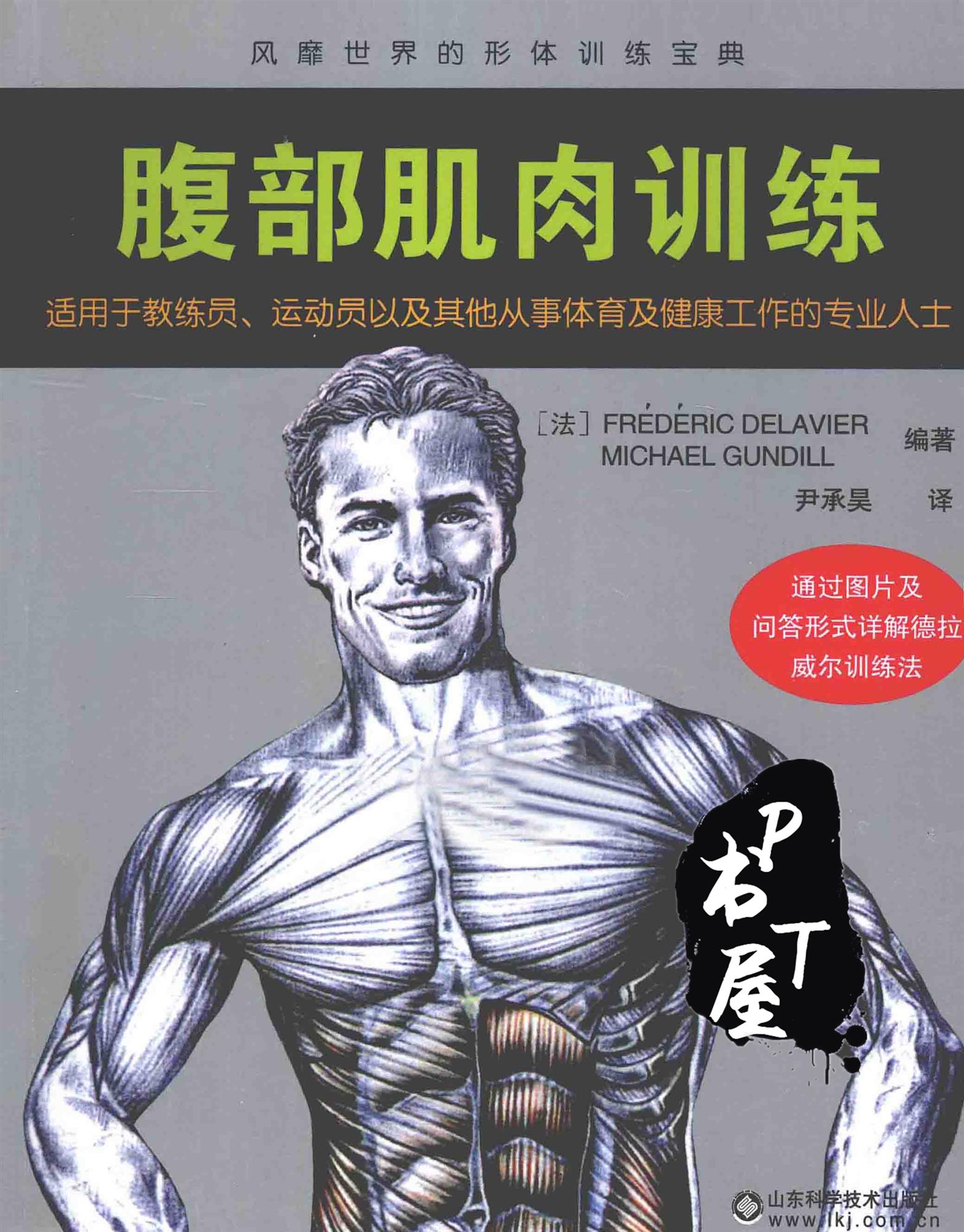 腹部肌肉训练 Book Cover
