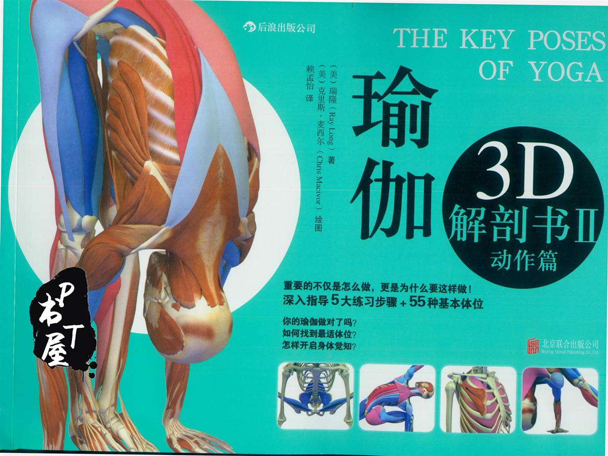 瑜伽3D解剖书 2 动作篇 Book Cover