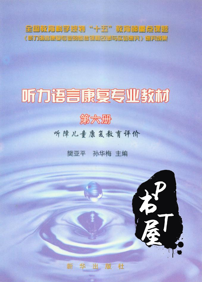 听力语言康复专业教材 第6册 听障儿童康复教育评价 Book Cover