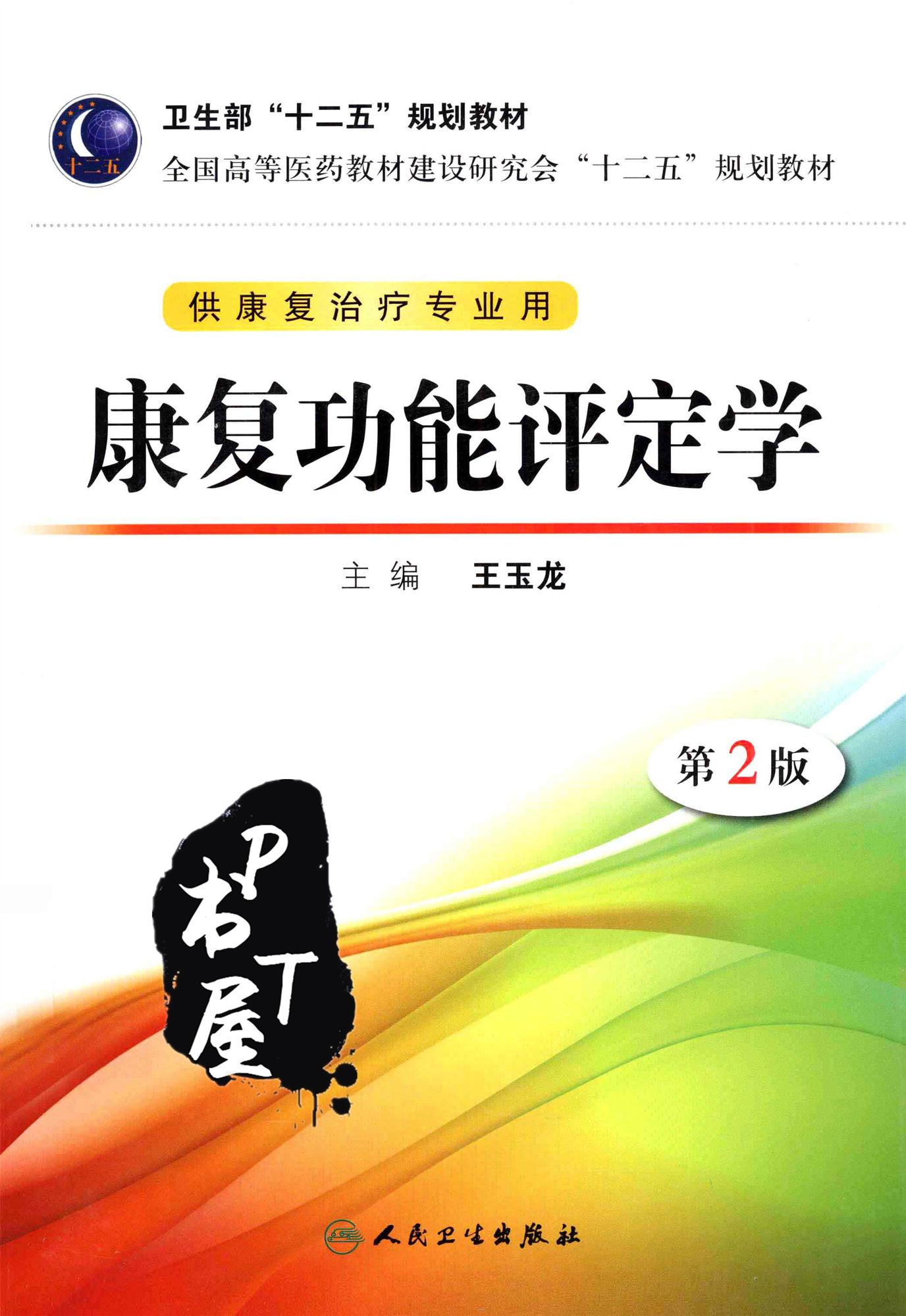 康复功能评定学 第2版 Book Cover