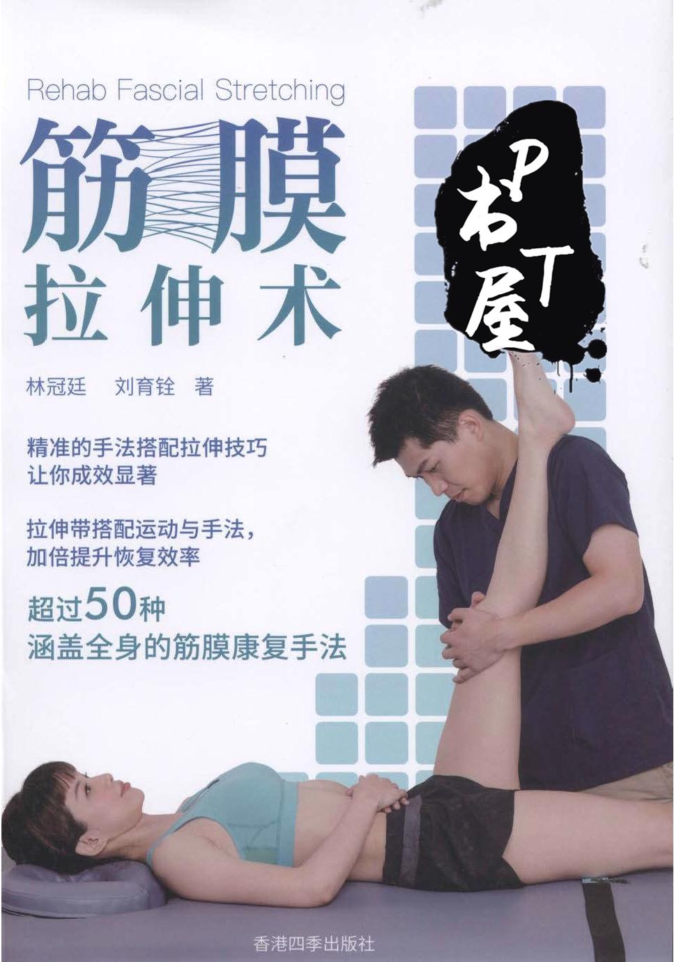 (台版)筋膜拉伸术 Book Cover