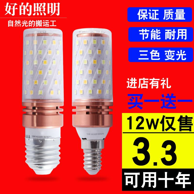 高亮led玉米e27E14螺旋螺口蜡烛灯12W16W8v玉米家用灯三色灯泡大小