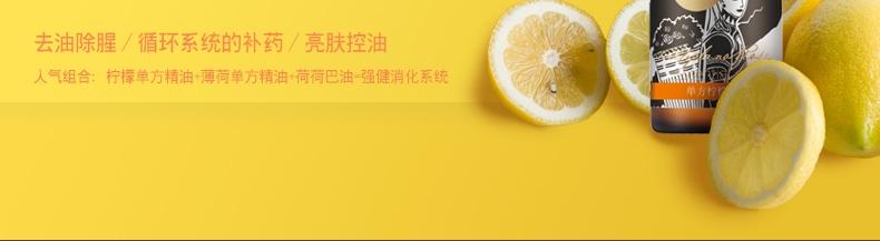 柠檬单方精油_02