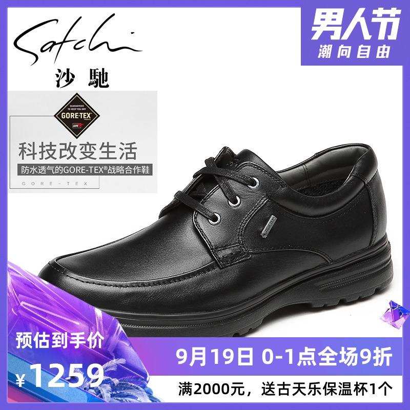 沙驰系带男鞋同款美国GORE-TEX防水透气皮鞋商务高档正品v系带商场