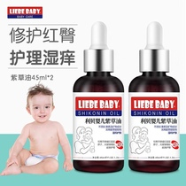 Libe Baby Comfrey oil Baby red PP ass rash Newborn hip skin care Massage oil Natural