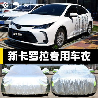 FAW Toyota New Carolla special car jacket insulation sunscreen rain dust shade car cover 2021 19