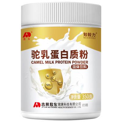 2020年10月14日蛋白粉产品推荐