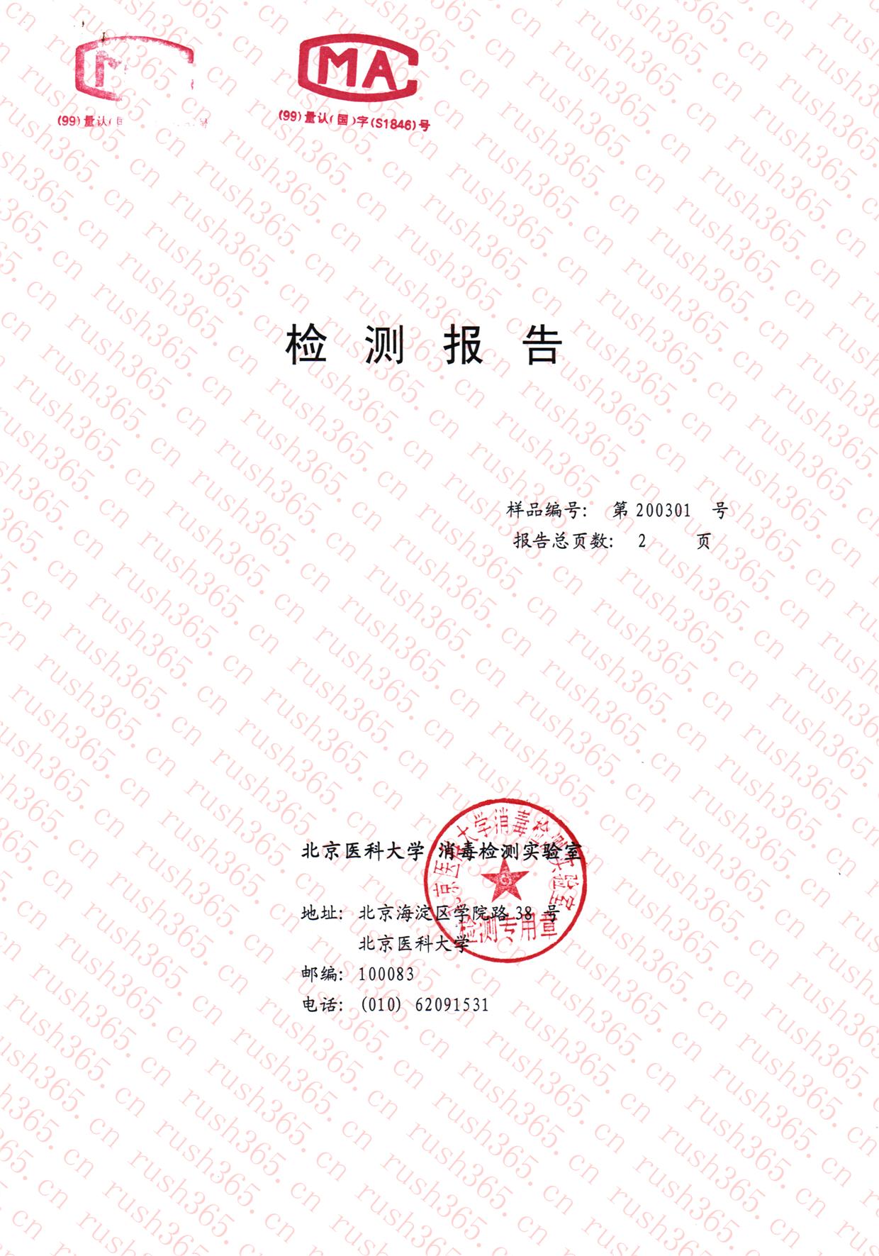 34-2003无毒检验报告1.jpg