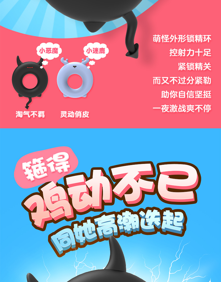 萌怪锁精环详情750_02.jpg