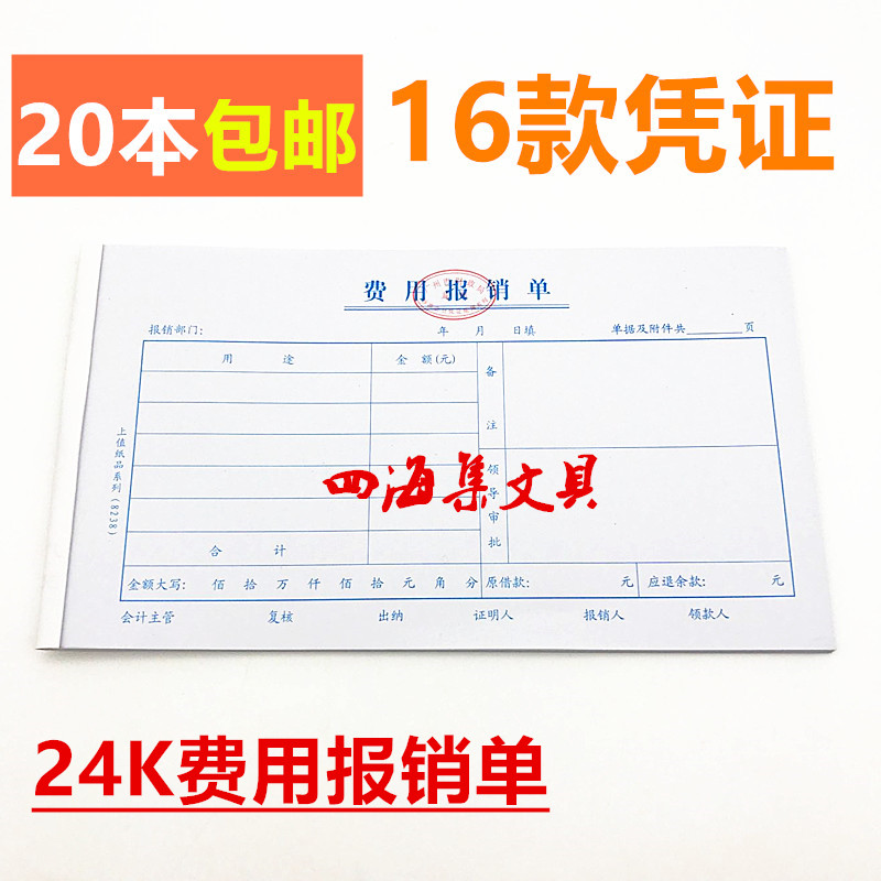 USD 4.26] 24K document expense report payment proof single ...