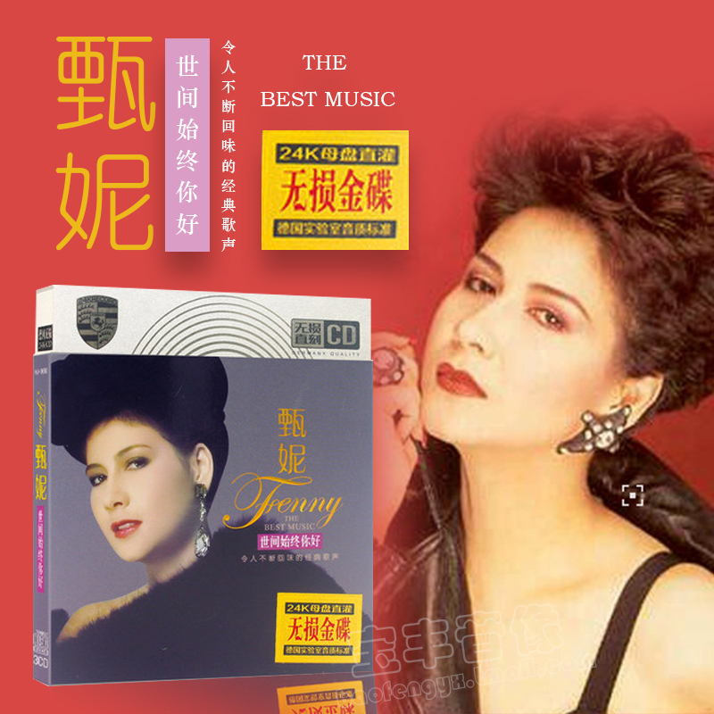 Car-mounted music CD-ROM Chen ni cd is edgy classic pop old songs without distortion sound quality gold disc genuine