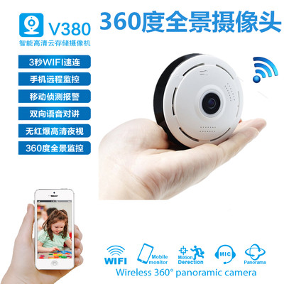 Panorama 360 degree camera V380 wireless WiFi remote home HD camera mobile phone remote monitoring head