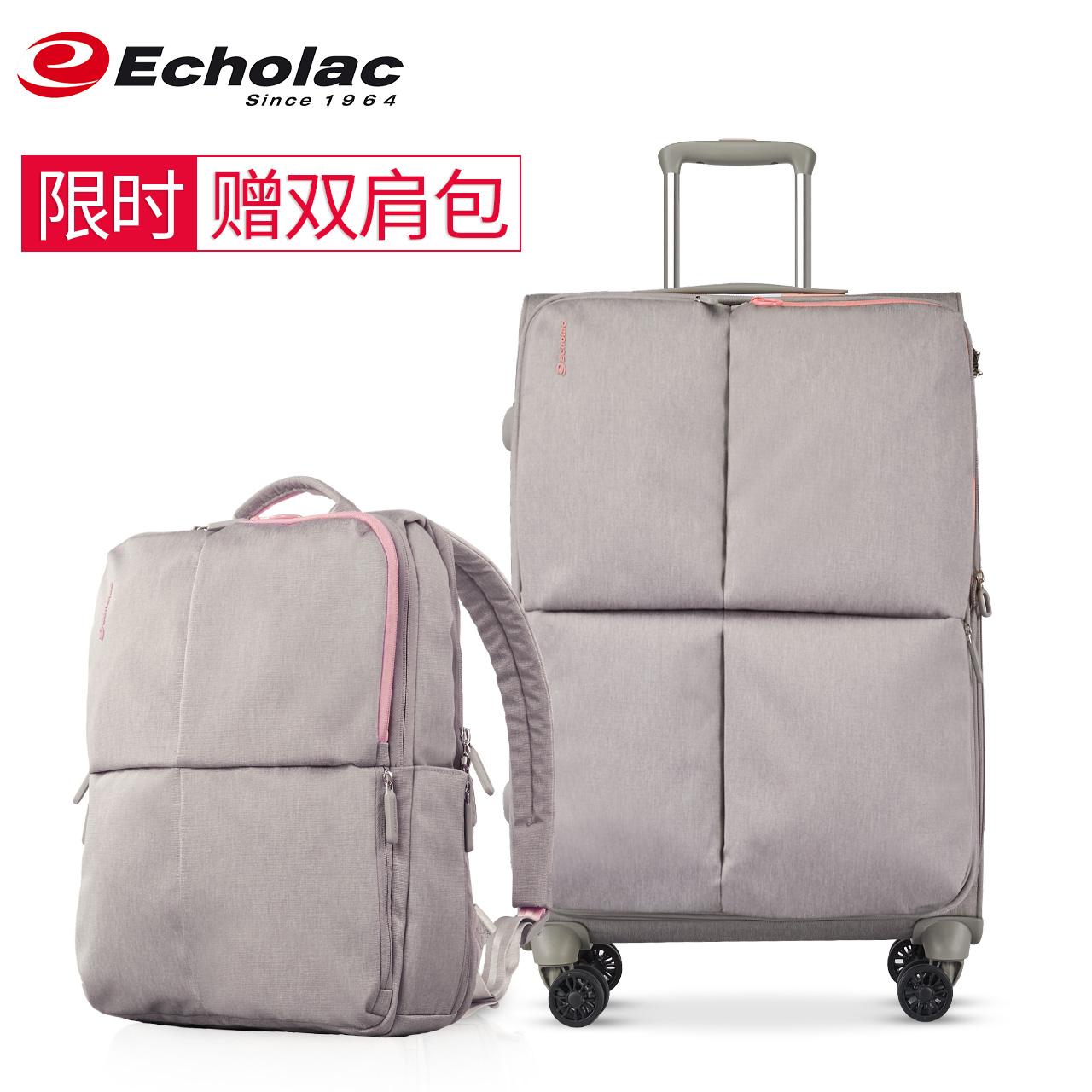 Echolac愛可樂軟箱布行李箱20-24寸拉桿箱萬向輪男女密碼箱登機箱